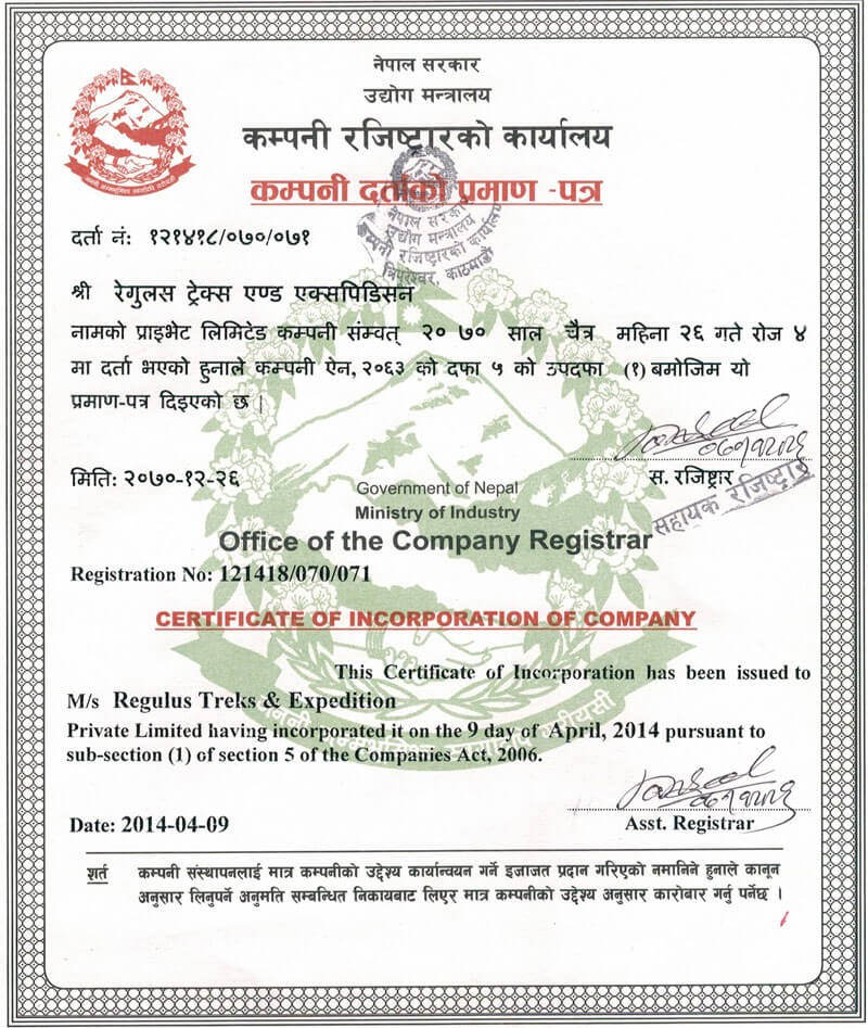 Certificate from Company Registered Office, Government of Nepal